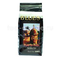 Кофе Блюз в зернах Puerto Rico Selecto 200 гр
