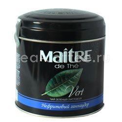 Чай Maitre Нефритовый ганпаудер 100 гр