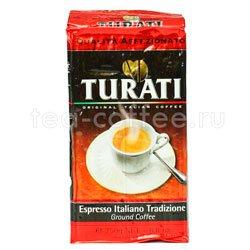 Кофе Turati Affezionato молотый 250 гр