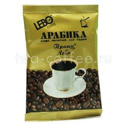 Кофе Lebo молотый Принц Лебо для турки 100 гр