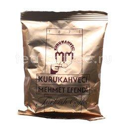 Кофе Mehmet Efendi Kurukahveci молотый для турки 100 гр  Турция