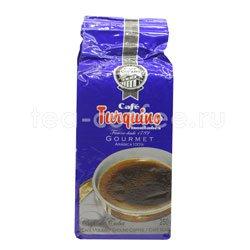 Кофе Turquino молотый 250 гр
