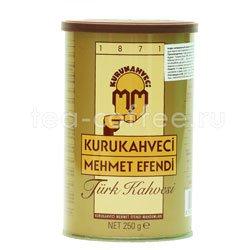 Кофе Mehmet Efendi Kurukahveci молотый для турки 250 гр  Турция
