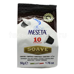 Кофе Meseta в капсулах Soave (Nespresso)
