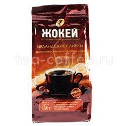 Кофе Жокей молотый Ирландские сливки 150 гр