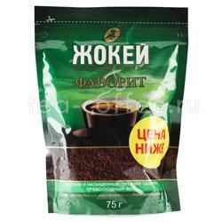 Кофе Жокей растворимый Фаворит 75 гр