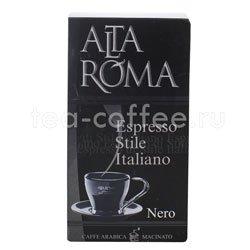 Кофе Alta Roma молотый Nero 250 гр