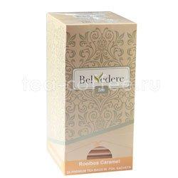Belvedere Ройбуш Карамель в пакетиках 1,8 гр 25 шт