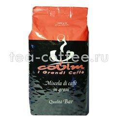 Кофе Covim в зернах Qualita Bar 1 кг