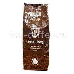 Кофе Gutenberg в зернах Клубника со сливками 250 гр