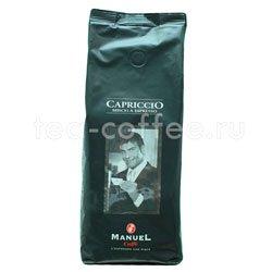 Кофе Manuel Capriccio в зернах 500 гр