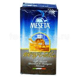 Кофе Meseta молотый 100% Arabica 250 гр