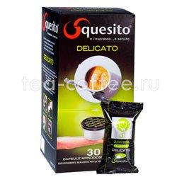 Кофе Squesito в капсулах Delicato 30 капсул Италия