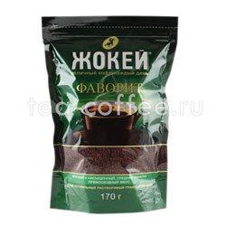 Кофе Жокей растворимый Фаворит 170 гр