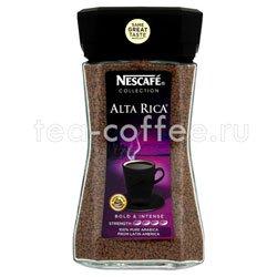 Кофе Nescafe растворимый Alta Rica Ergos 100 гр