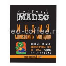 Кофе Madeo в зернах Индия Monsooned Malabar 500 гр
