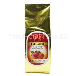 Чай Ти Тэнг Малина 100 гр  Шри Ланка
