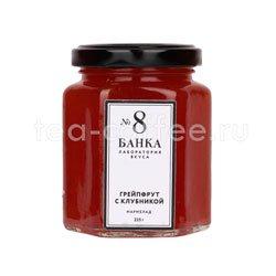 Мармелад Банка. Лаборатория вкуса Грейпфрут с клубникой 225 гр