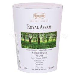 Чай Ronnefeldt Royal Assam/Королевский Ассам 50 гр м/б