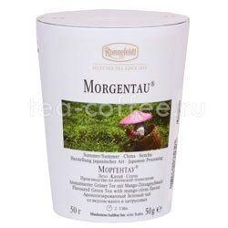 Чай Ronnefeldt Morgentau/Моргентау 50 гр м/б
