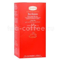 Чай Ronnefeldt Red Berries / Красные ягоды фруктовый в пакетиках 25 шт.х 2.5 гр