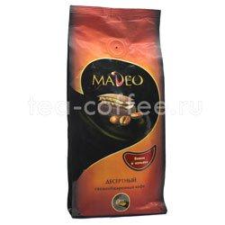 Кофе Madeo в зернах Вишня в коньяке 200 гр