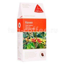 Кофе Amado молотый Кения 150 гр