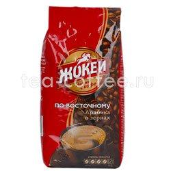 Кофе Жокей в зернах По-восточному 250 гр