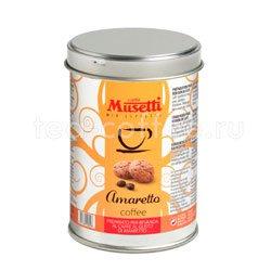 Кофе Musetti молотый Amaretto 125 гр