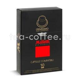 Кофе Musetti в капсулах Cremissimo (системы NESPRESSO)