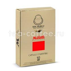 Кофе Musetti в капсулах 100% Арабика (системы NESPRESSO)