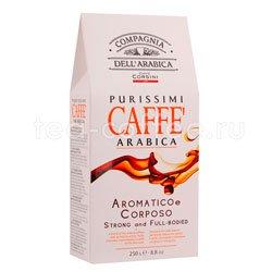 Кофе Compagnia Dell`Arabica молотый Aromatico e Corposo 250 гр