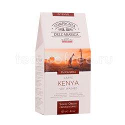Кофе Compagnia Dell`Arabica молотый Kenya 125 гр