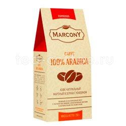 Кофе Marcony в зернах 100% Arabica 250 гр