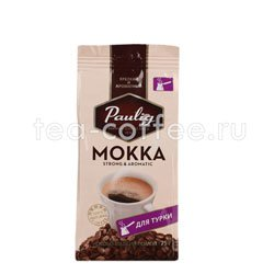Кофе Paulig Mokka молотый 75 гр для турки