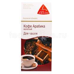 Кофе Amado Арабика молотый для чашки 150 гр