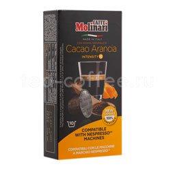Кофе Molinari в капсулах Orange-Chocolate/ Шоколад-Апельсин 10 капсул