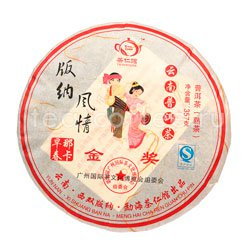 Чай Пуэр в плитках №10 (Мен Хай) 357 г