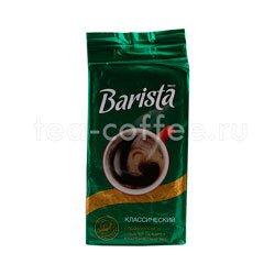 Кофе Barista молотый Mio классический 250 гр Белоруссия