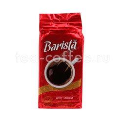 Кофе Barista молотый Mio для чашки 250 гр Белоруссия