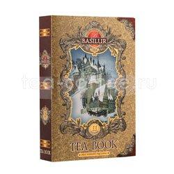 Basilur Чайная книга Том 5 75 гр