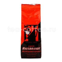 Кофе Hausbrandt молотый Morgenstunde 1 кг
