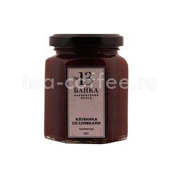 Мармелад Банка. Лаборатория вкуса Клубника со сливками 225 гр