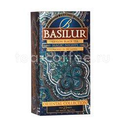 Чай Basilur Восточная Волшебные ночи (25 пакетиков по 2 гр)