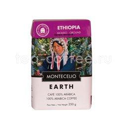 Кофе Montecelio Ethiopia молотый 250 гр