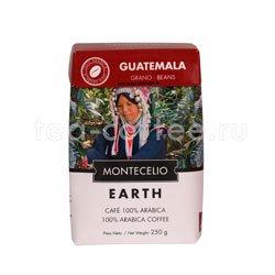 Кофе Montecelio Guatemala в зёрнах 250 гр