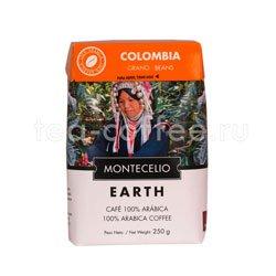 Кофе Montecelio Colombia в зёрнах 250 гр