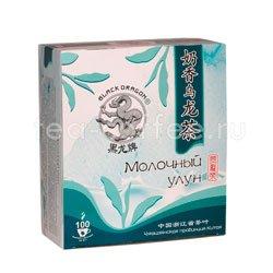 Чай Черный Дракон Молочный Улун 100 пакетиков