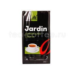 Кофе Jardin молотый Americano Crema 250 гр Россия