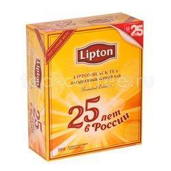 Чай Lipton Юбилейный 25 лет черный (100 пакетиков)